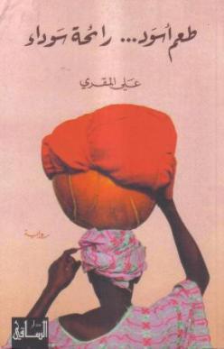 Ali Miqri's 2009 novel, A Black Taste, A Black Smell. Source.