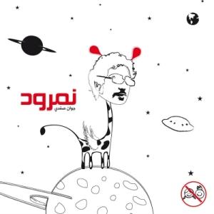 Cover of Safadi's album, Namrod, Troublemaker.